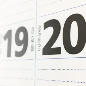 2019年の一粒万倍日/天赦日/寅の日/巳の日/吉日が重なる日はいつ?