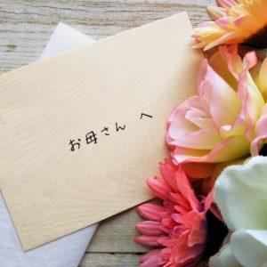母の日にふさわしい花言葉に添えて贈りたいカーネーション以外の花6選