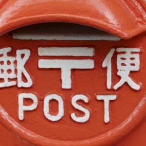 2019年10月から手紙の郵便料金はこう変わる!A4用紙は入れ方で切手代が安くできるよ!