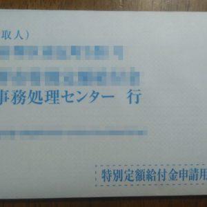 10万円給付金の寄付や辞退が羨ましい!うちは回せない(泣)の現実!